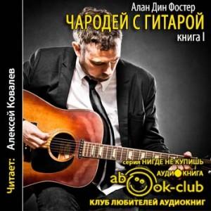 Foster_A_Charodey_s_gitaroy_01_Kovalev_A