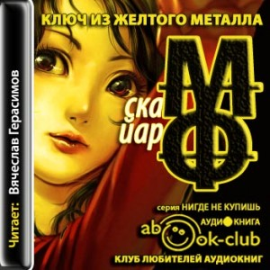 Fray_M_Klyuch_iz_zheltogo_metalla_Gerasimov_V