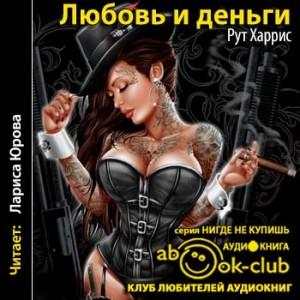 Harris_Lyubov_i_dengi_Yurova_L