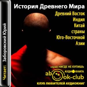 Istoriya_Drevnego_Mira_Drevniy_Vostok_Indiya_Kitay_strany_Yugo-Vostochnoy_Azii_Zaborovskiy_YU