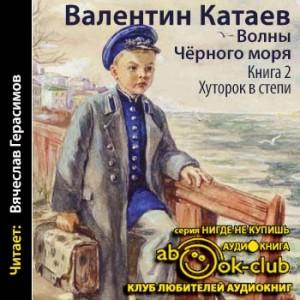 Kataev_V_Volny_CHYOrnogo_morya_Kniga_2_Hutorok_v_stepi_Gerasimov_V