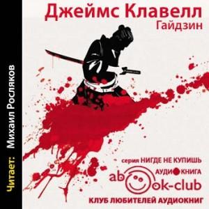 Klavell_D_Gaydzin_Roslyakov_M