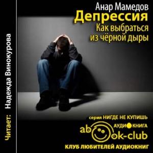 Mamedov_A_Depressiya_Kak_vybratsya_iz_chYornoy_dyry_Vinokurova_N