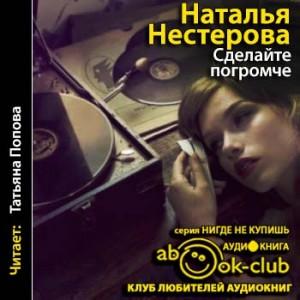 Nesterova_N_Sdelayte_pogromche_Popova_T
