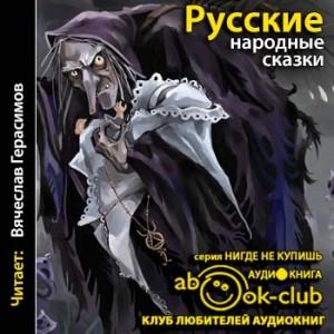 Russkie_narodnye_skazki_Gerasimov_V