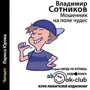 Sotnikov_Moshennik_na_pole_chudes_Yurova_L