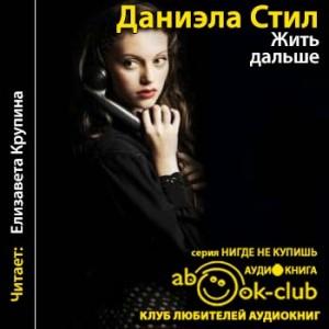 Stil_Zhit_dalshe_Krupina_E