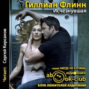 Flinn_G_Ischeznuvshaya_Kirsanov_S
