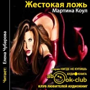 Koul_M_Zhestokaya_lozh_Chubarova_E