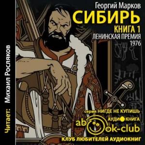 Markov_G_Sibir_Kniga_1_Roslyakov_M