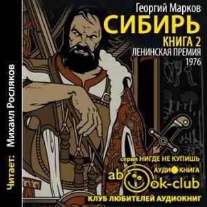 Markov_G_Sibir_Kniga_2_Roslyakov_M