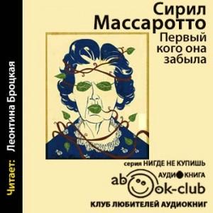 Massarotto_S_Pervyy_kogo_ona_zabyla_Brotskaya_L