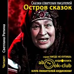 Ostrov_skazok_Skazki_sovetskih_pisateley_Repina_S