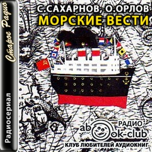 Saharnov_S_Orlov_O_-_Morskie_vesti_by_Spektakl