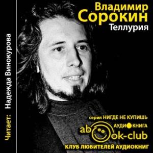 Sorokin_V_Telluriya_Vinokurova_N