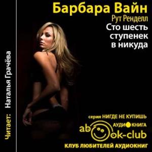 Vayn_B_Sto_shest_stupenek_v_nikuda_GrachYova_N