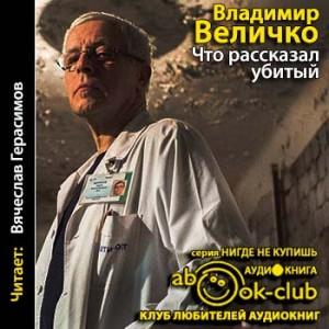 Velichko_V_Chto_rasskazal_ubityy_Gerasimov_V