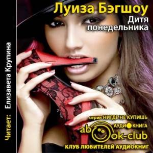 Begshou_Ditya_ponedelnika_Krupina_E