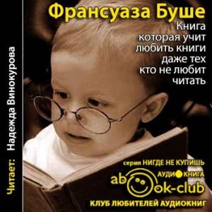 Bushe_F_Kniga_kotoraya_uchit_lyubit_knigi_Vinokurova_N
