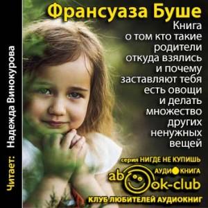 Bushe_F_Kniga_o_tom_kto_takie_roditeli_Vinokurova_N