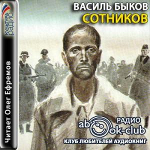 Bykov_Vasil_-_Sotnikov_by_Efremov_Oleg