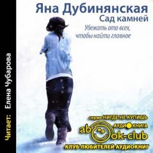 Dubinyanskaya_Ya_Sad_kamney_Chubarova_E
