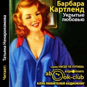 Kartlend_B_Ukrytye_lyubovyu_Nenarokomova_T