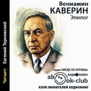 Kaverin_V_Epilog_Ternovskiy_E