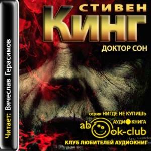 King_S_Doktor_Son_Gerasimov_V