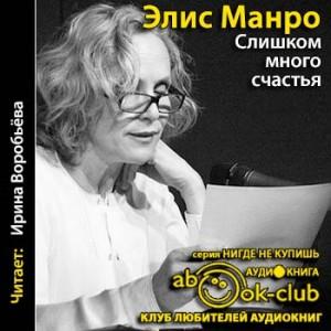 Manro_E_Slishkom_mnogo_schastya_VorobYova_I