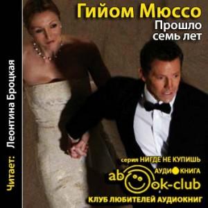 Myusso_G_Proshlo_sem_let_Brotskaya_L