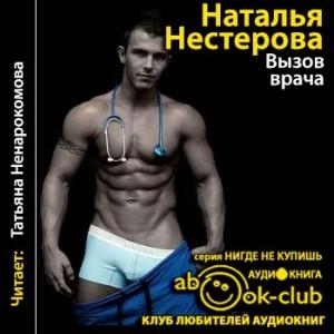 Nesterova_N_Vyzov_vracha_Nenarokomova_T