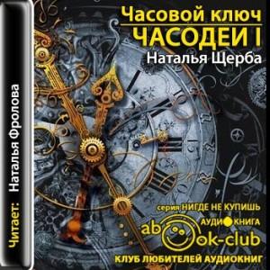 Scherba_N_Chasodei-01_Chasovoy_klyuch