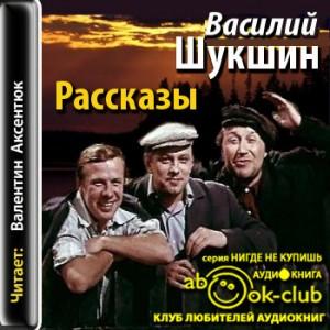 Shukshin_V_Rasskazy_Aksentyuk_V