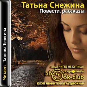 Snezhina_T_Povesti_rasskazy_Telegina_T