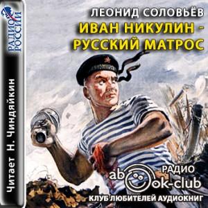 Solovyov_Leonid_-_Ivan_Nikulin_-_russkiy_matros_by_Chindyaykin_Nikolay