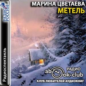 Tsvetaeva_Marina_-_Metel_by_Spektakl