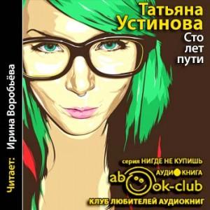 Ustinova_T_Sto_let_puti_VorobYova_I