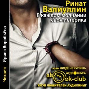 Valiullin_R_V_kazhdom_molchanii_svoya_isterika_VorobYova_I