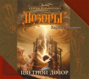 cvetnoydozor.cover
