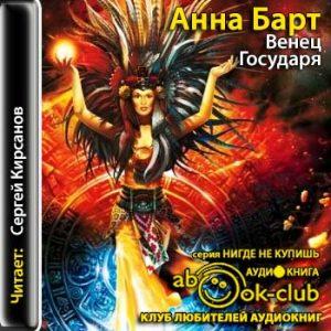 Bart_A_Venets_Gosudarya_Kirsanov_S