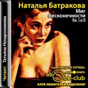 Batrakova_N_Mig_beskonechnosti_Nenarokomova_T