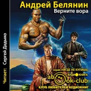 Belyanin_A_Bagdadskiy_vor_03_Vernite_vora_Dadyko_S