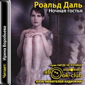Dal_R_Nochnaya_gostya_VorobYova_I