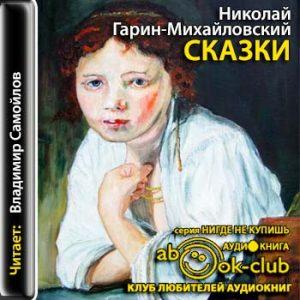 Garin-Mihaylovskiy_N_Skazki_Samoylov_V