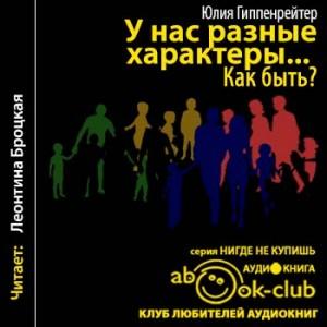 Gippenreyter_Yu_U_nas_raznye_haraktery_Kak_byt_Brotskaya_L