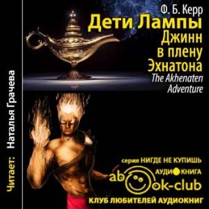 Kerr_F_Deti_Lampy-01_Dzhinn_v_plenu_Ehnatona_Gracheva_N