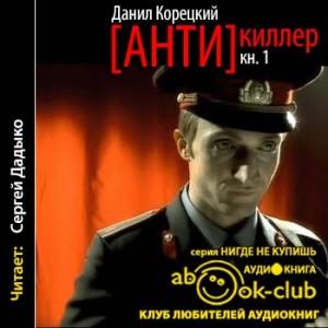 Koretskiy_D_Antikiller_01_Dadyko_S