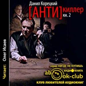 Koretskiy_D_Antikiller_02_Isaev_O
