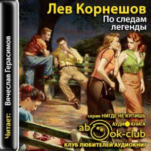 Korneshov_L_Po_sledam_legendy_Gerasimov_V